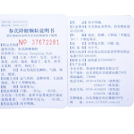 参芪降糖颗粒(鲁南)包装侧面图5