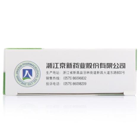 瑞舒伐他汀钙片(京诺)包装侧面图2
