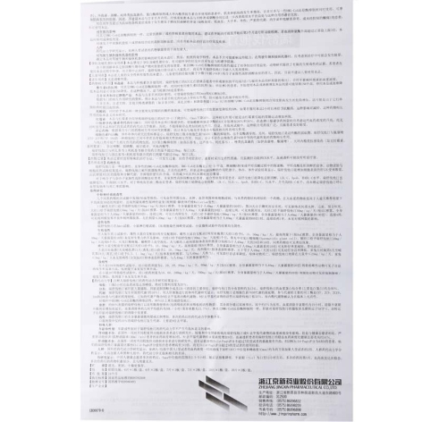 瑞舒伐他汀钙片(京诺)包装侧面图5