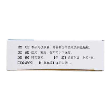 阿昔莫司胶囊(益平)包装侧面图3