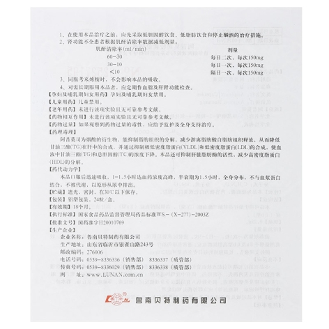 阿昔莫司胶囊(益平)包装侧面图5