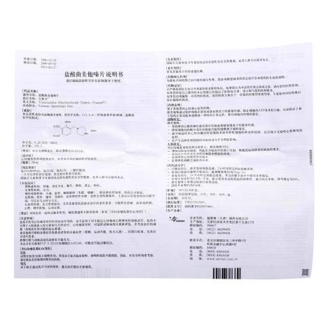 盐酸曲美他嗪片(万爽力)包装侧面图4