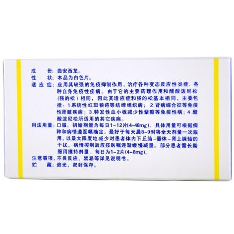 曲安西龙片(阿赛松)包?#23433;?#38754;图2