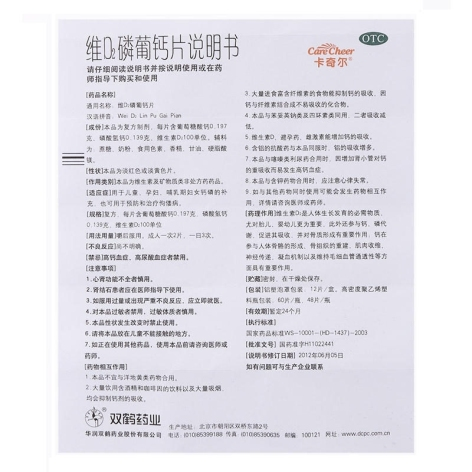 维D2磷葡钙片(卡奇尔)包装侧面图4