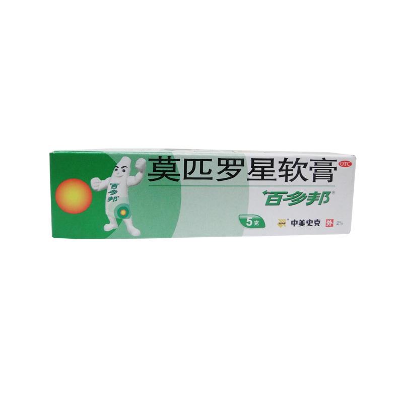 莫匹罗星软膏(百多邦)