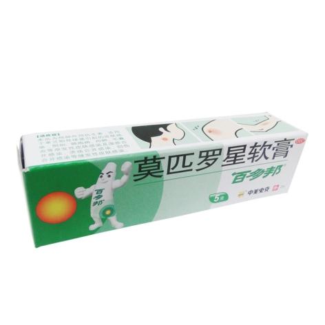 莫匹罗星软膏(百多邦)包装侧面图5
