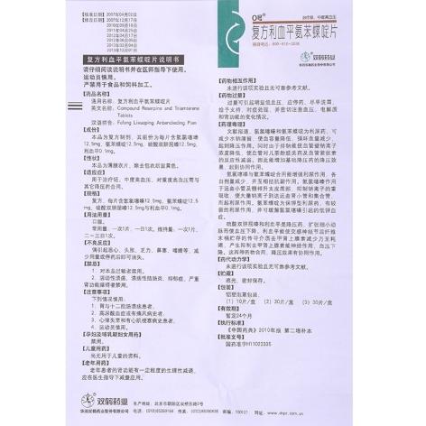 复方利血平氨苯蝶啶片(0号)包装侧面图5
