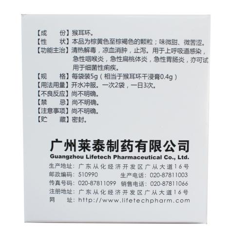 猴耳环消炎颗粒(莱泰)包装侧面图3
