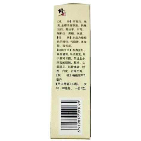 金樱首乌汁(修正)包装侧面图3