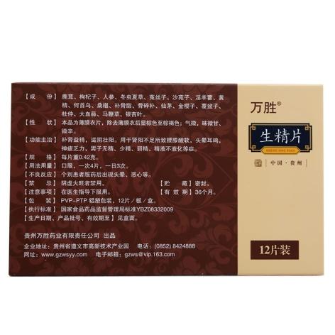 生精片(万胜)包装侧面图3