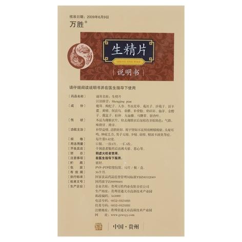 生精片(万胜)包装侧面图5