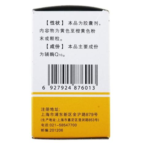 辅酶Q10胶囊(海普)包装侧面图2