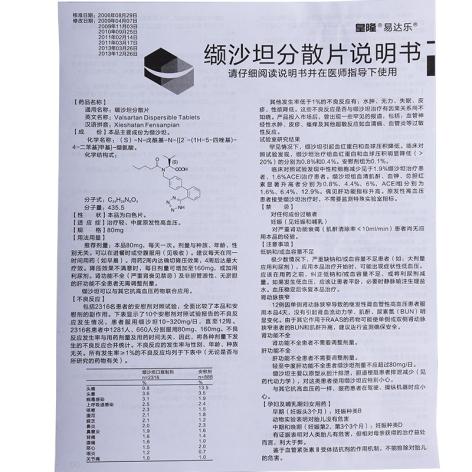 缬沙坦分散片(易达乐)包装侧面图4