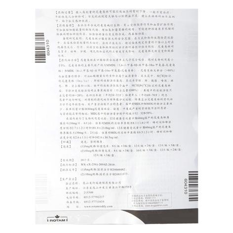 尼麦角林片(乐喜林)包装侧面图5