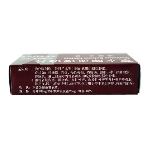 草木犀流浸液片(消脱止-M)包装侧面图2