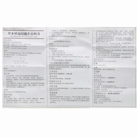 草木犀流浸液片(消脱止-M)包装侧面图5