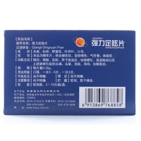 强力定眩片(汉王)包装侧面图2