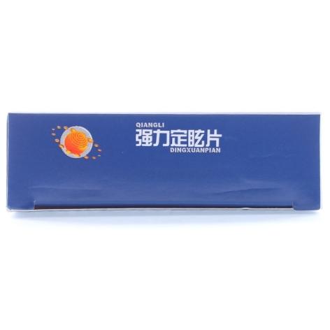 强力定眩片(汉王)包装侧面图3