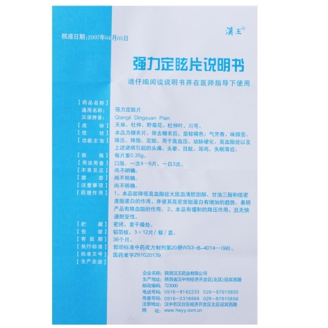 强力定眩片(汉王)包装侧面图5