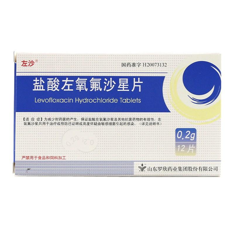 盐酸左氧氟沙星片(左沙)