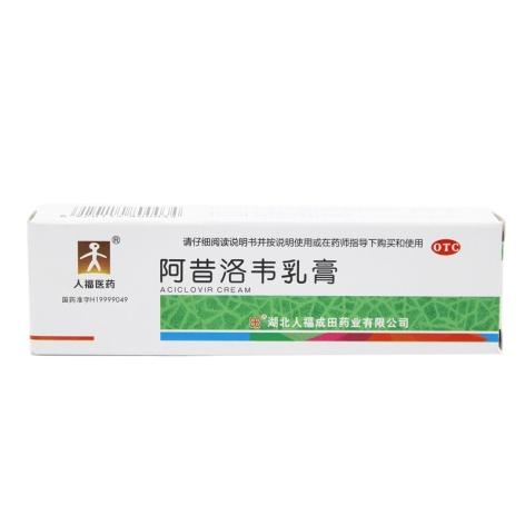 阿昔洛韦乳膏(湖北人福)包装主图