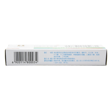 阿昔洛韦乳膏(湖北人福)包装侧面图3