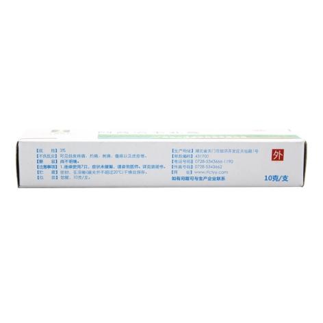 阿昔洛韦乳膏(湖北人福)包装侧面图4