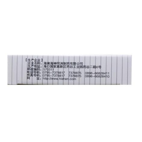 盐酸左氧氟沙星胶囊(舍悦)包装侧面图3