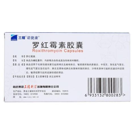 罗红霉素胶囊(诺捷康)包装侧面图3
