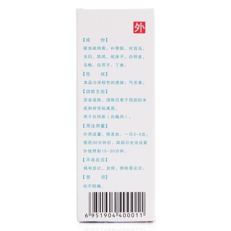 复方卡力孜然酊(维阿露)包装侧面图4