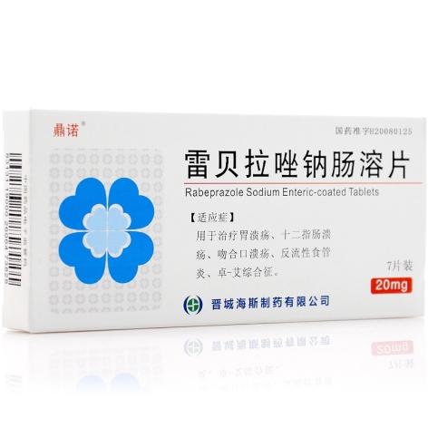 雷贝拉唑钠肠溶片(鼎诺)包装主图