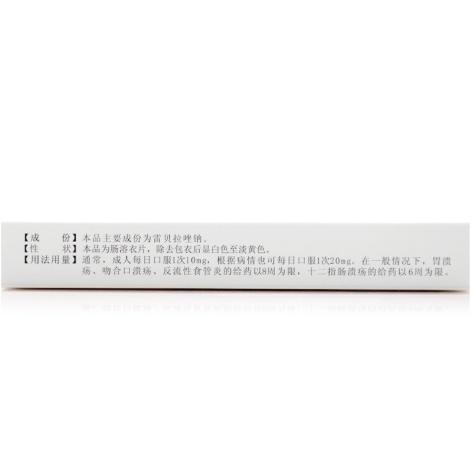 雷贝拉唑钠肠溶片(鼎诺)包装侧面图2