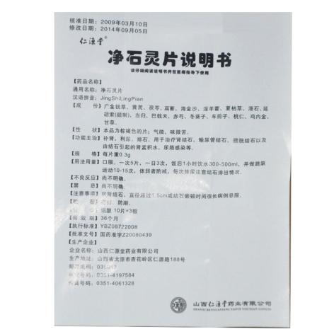 净石灵片(仁源堂)包装侧面图3
