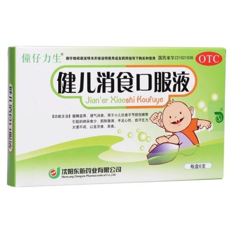 健儿消食口服液(僮仔力生)包装侧面图2