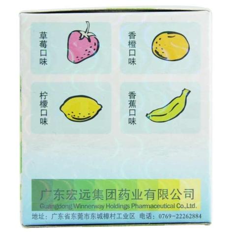 小儿氨酚黄那敏颗粒(宏远)包装侧面图3