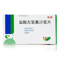 盐酸左氧氟沙星片(左孚乐)