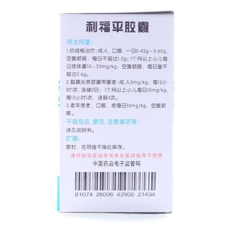 利福平胶囊(康青)包装侧面图3