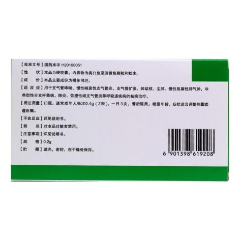 福多司坦胶囊(天方)包装侧面图2