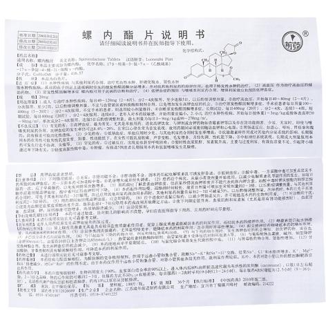 螺内酯片(瑞年)包装侧面图5