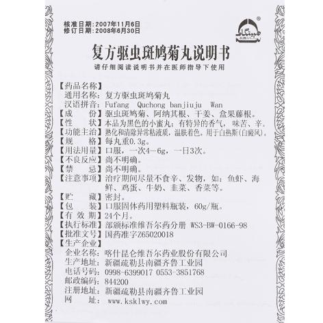 复方驱虫斑鸠菊丸(艾提尔尔)包装侧面图5
