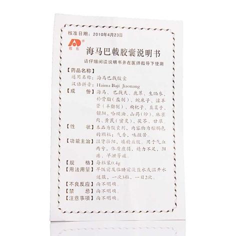 海马巴戟胶囊(敖东)包装侧面图5