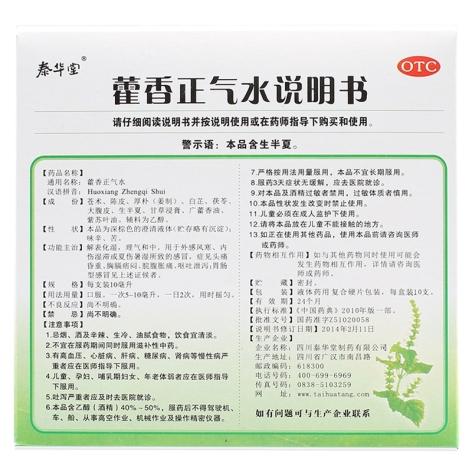 藿香正气水(泰华堂)包装侧面图3