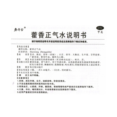 藿香正气水(泰华堂)包装侧面图4
