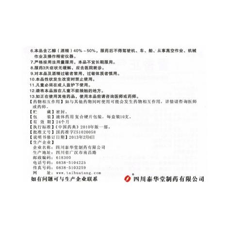 藿香正气水(泰华堂)包装侧面图5