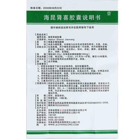 海昆肾喜胶囊(长龙)包装侧面图4