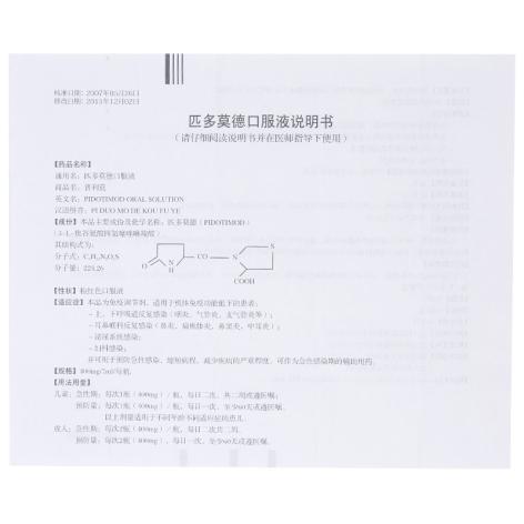 匹多莫德口服液(普利莫)包装侧面图4