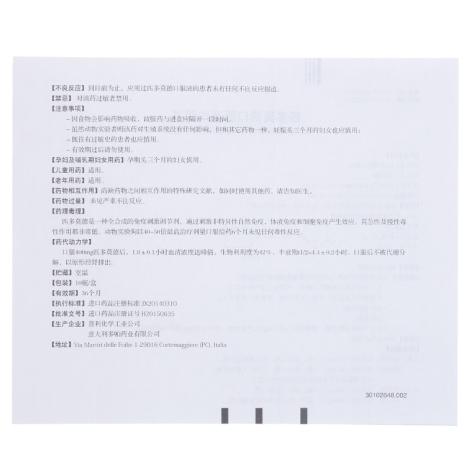 匹多莫德口服液(普利莫)包装侧面图5