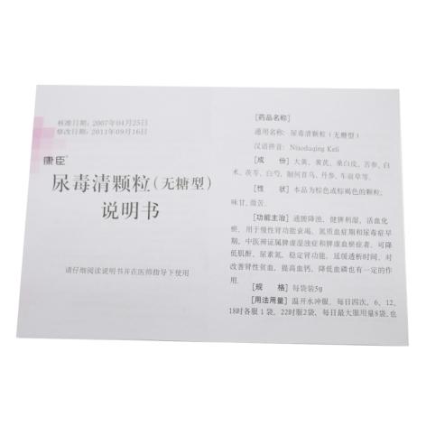 尿毒清颗粒(康臣)包装侧面图3