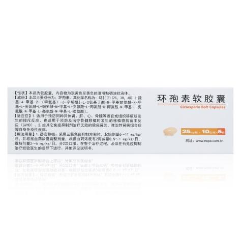环孢素软胶囊(田可)包装侧面图2