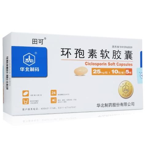 环孢素软胶囊(田可)包装侧面图4
